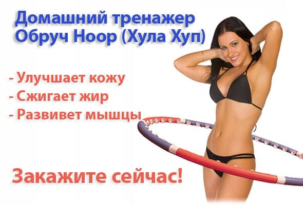http://asseenontvonline.ru/wp-content/uploads/2011/02/obruch-hoop-img.jpg